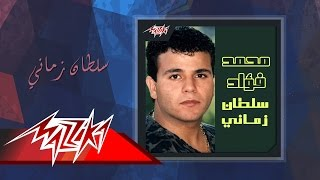 Sultan Zamany - Mohamed Fouad سلطان زماني - محمد فؤاد