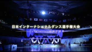 2018日本インターナショナルダンス選手権・ダイジェスト