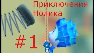 Фиксики. Приключения Нолика - #1 игровой мультик для детей