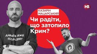 Радоваться ли, что затопило Крым? | Двойные стандарты