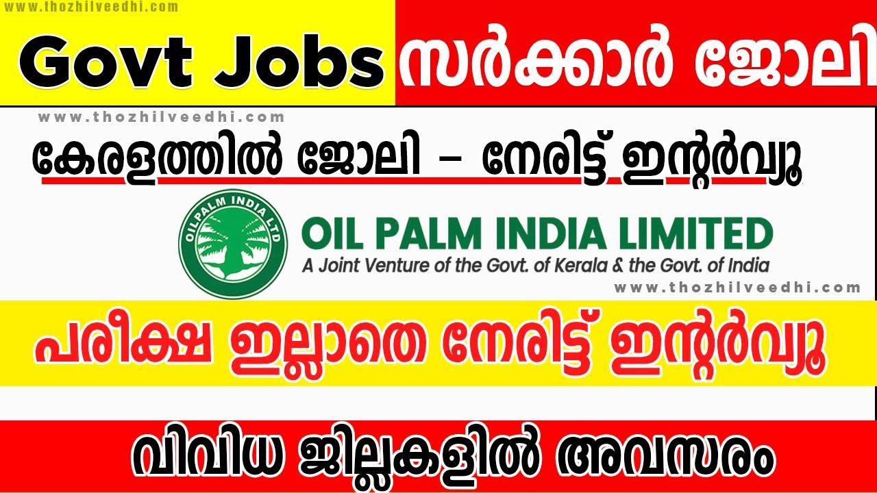 കേരളത്തില് നേരിട്ട് ഇന്റര്വ്യൂ ഓയില് പാം കമ്പനിയില് ജോലി - Oil Palm India Limited Jobs App