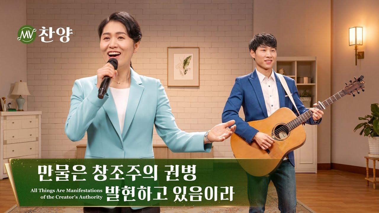 찬양 뮤직비디오/MV <만물은 창조주의 권병 발현하고 있음이라>