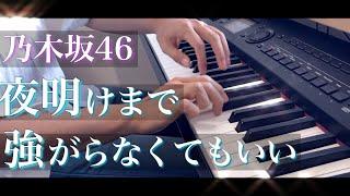 夜明けまで強がらなくてもいい / 乃木坂46 (ピアノ・ソロ) Presso