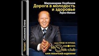Дорога в молодость и здоровье Мирзакарим Норбеков Лариса Фотина Аудиокнига слушать онлайн