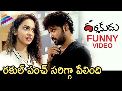 Rakul Preet Makes Fun of Darsakudu Movie Hero Ashok | Funny Video | Sukumar | Noel Sean | Eesha