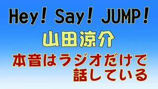 51 Hey! Say! JUMP 本音はラジオだけで話している 岡本圭人 検索動画 30