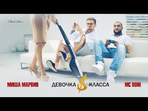MC Doni feat. Миша Марвин - Девочка S-класса
