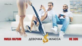Download Doni feat. Миша Марвин - Девочка S-класса (премьера клипа, 2016) Mp3 and Videos