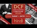 Lesson 12 | Stock Fundamental Analysis in Hindi - DCF ( Discounted Cash Flow Model )
