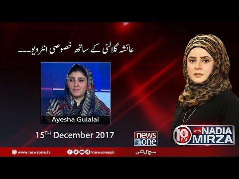 10pm with Nadia Mirza | 15-December-2017 | Ayesha Gulalai |