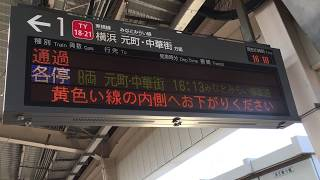 妙蓮寺駅 東急5050系4000番台通過