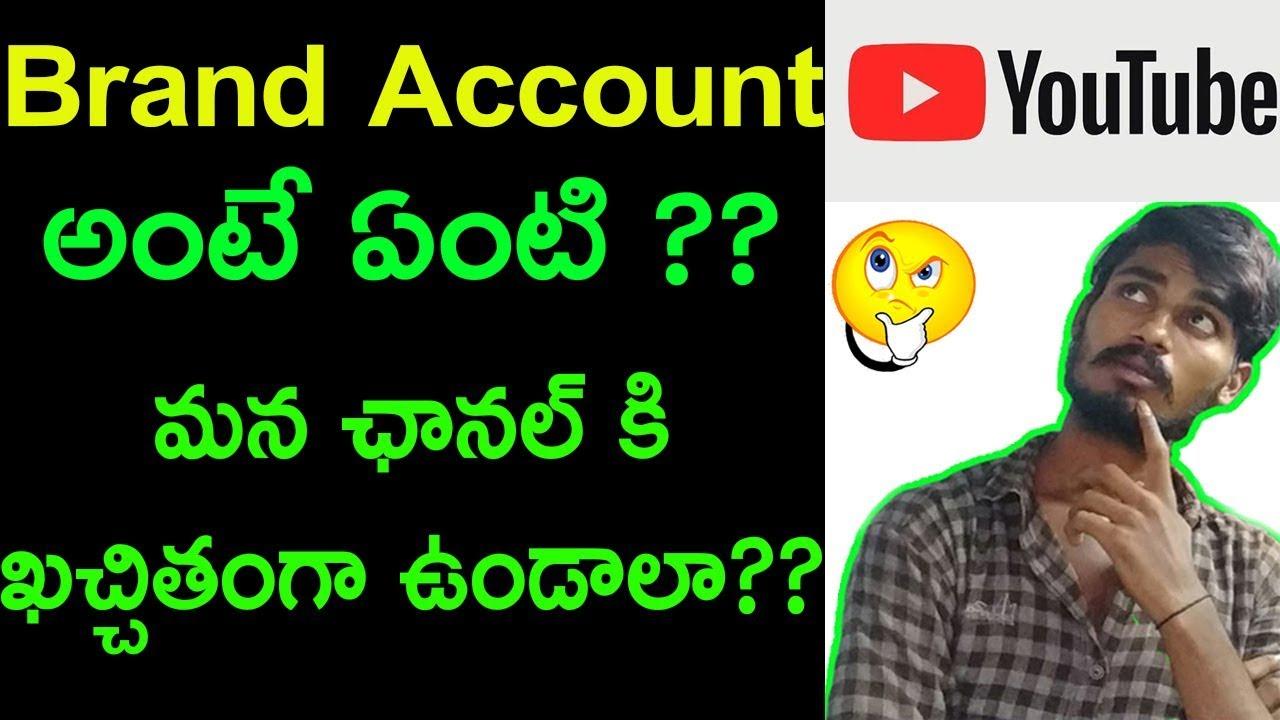 what is brand account in youtube telugu   యూట్యూబ్ లో బ్రాండ్ Account అంటే ఏంటి?? ఖఛ్చితంగా ఉండాలా??