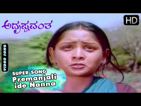 Kannada Songs | Yaarige Yaaru Ballavararu Song | Adrushtavantha Kannada Movie