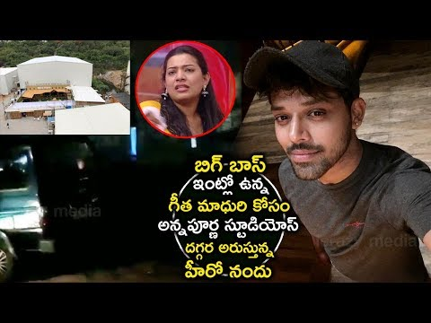Hero Nandu Shouting For Geetha Madhuri At Biggboss Set | #Biggboss2 | #Nandu | icrazy media