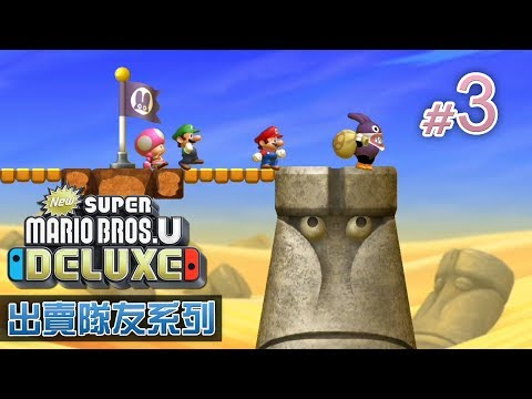 出賣隊友《New Super Mario Bros. U Deluxe》#3 甜點沙漠   Eli/阿俊/Leo/女皇 | Switch