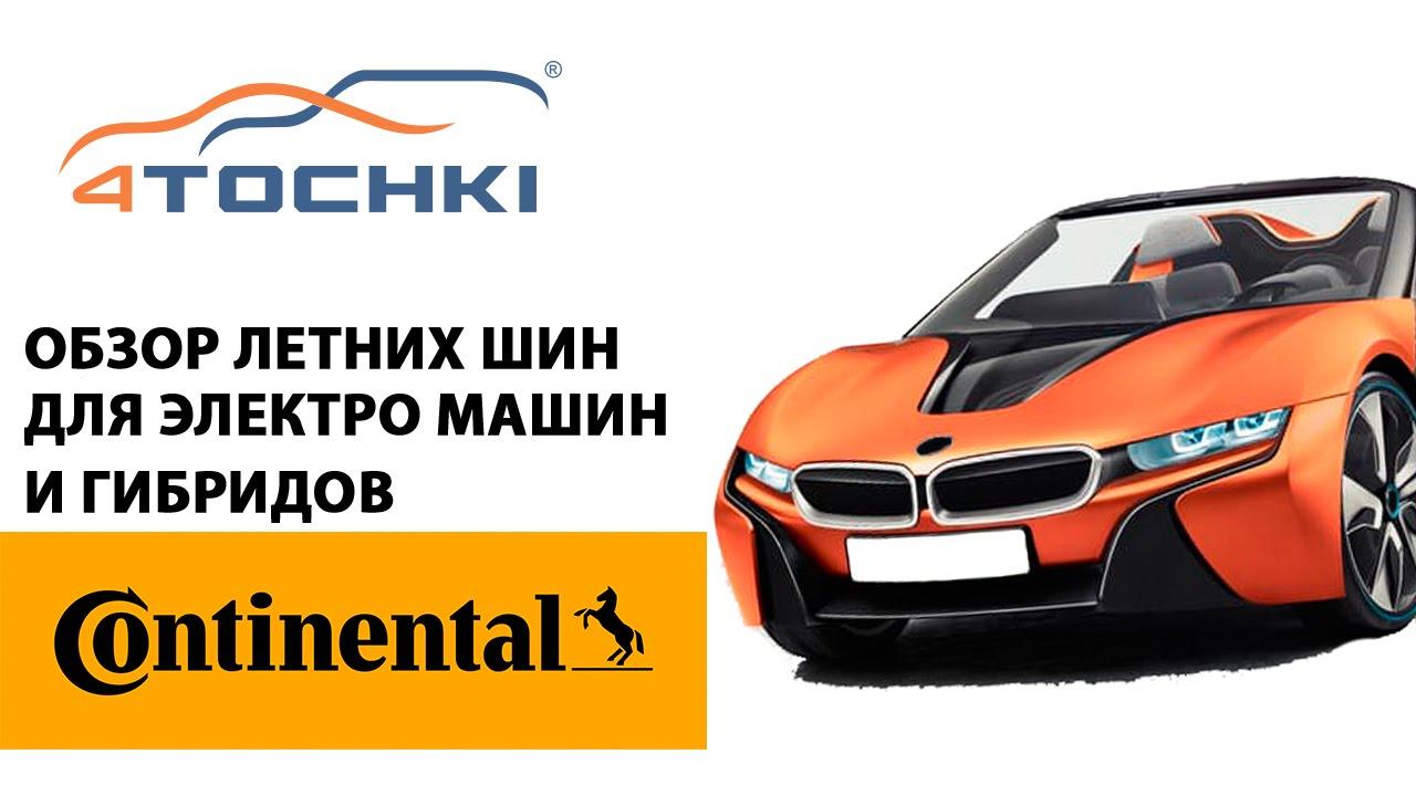 ЗИМНИЕ ШИНЫ ЭЛИТШИНА - YouTube