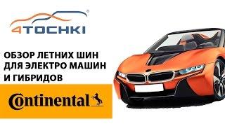 Обзор летних шин 2016г. Continental для электро машин и гибридов