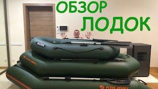 видео Как выбрать надувную лодку