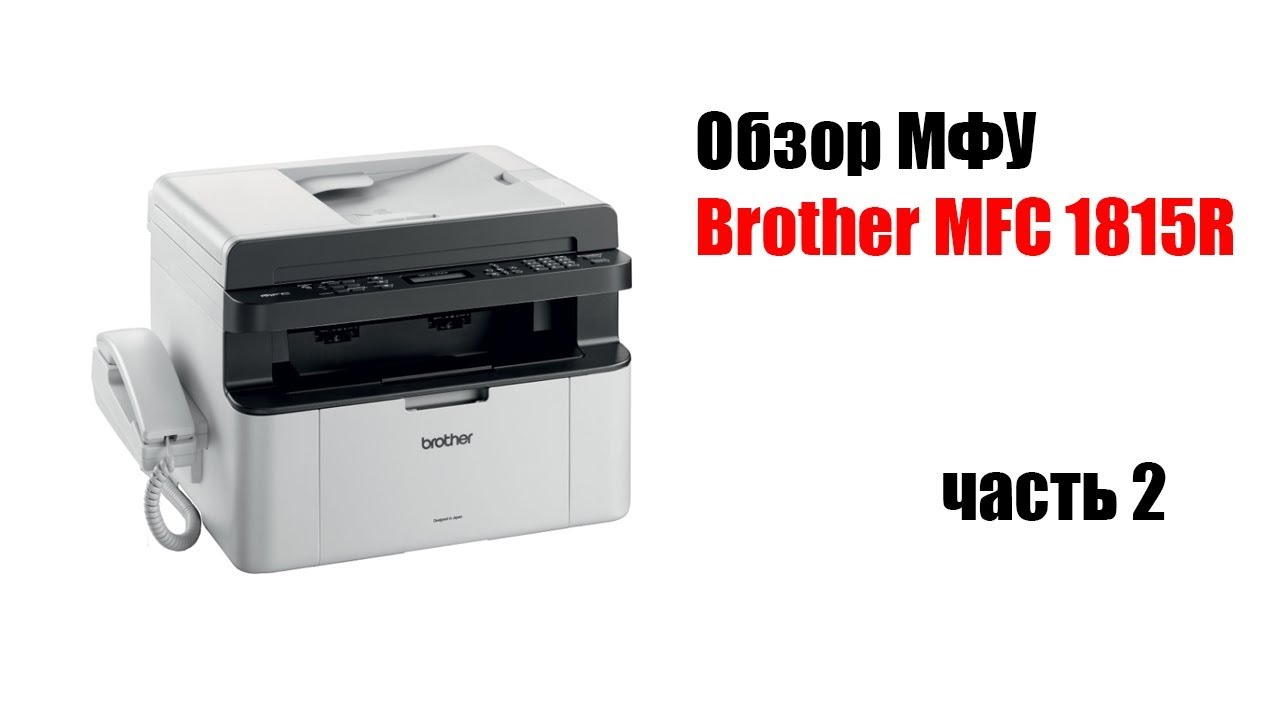 BROTHER MFC-1815R DRIVERS FOR WINDOWS 8