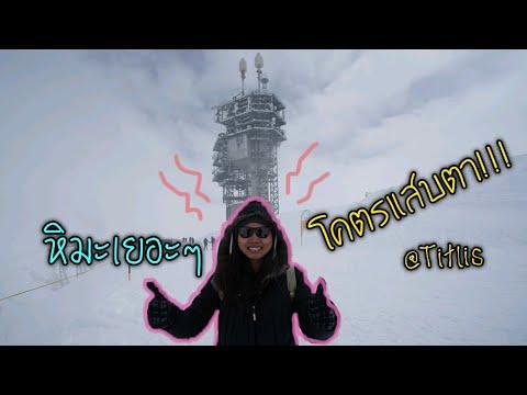 Honeymoon Adventure | EP.15 | มองแทบไม่เห็นอะไรเลย เล่นหิมะบนเทือกเขาสูง