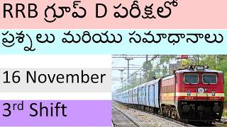RRB GROUP D 16th november 3rd shift general awareness and  general Science Questions and Answers in
