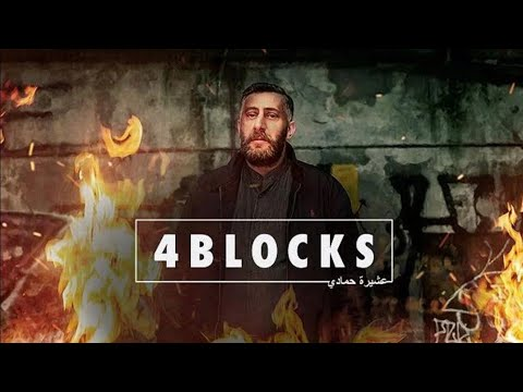 4 Blocks Folge 3