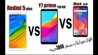 اقوي مقارنه بين هواوي وشاومي وانفينكس$$$ Y7 prime 2018vs Redmi5 plus vs Hot s3