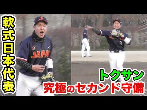 2018軟式日本代表 始動!トクサンが魅せる究極のセカンド守備!