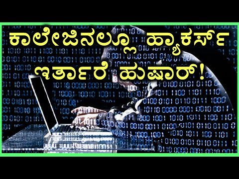 Hubli Polytechnic College Website is Hacked | Oneindia Kannada