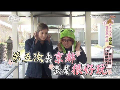 食尚玩家【日本 京都】第五次去還是很好玩!必買藥妝TOP3、必嚐人氣早餐麵包(完整版)
