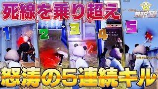 【荒野行動】怒涛の5連続キルで1Ptを壊滅!!数々の死線を乗り越えて最後はデュオクイン合計12キル優勝!!…をしたはずだった。