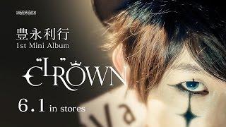 """豊永利行 - C""""LR""""OWN"""