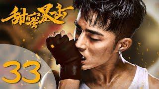 【ENG SUB】甜蜜暴击 33 | Sweet Combat 33(鹿晗LUHAN、关晓彤、裴子添、邵雨薇、赵越、李萌萌、丁程鑫主演)