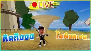 LIVE ROBLOX -  เล่นเกมผีกัน +++  [ โดเนทขึ้นจออออ ]
