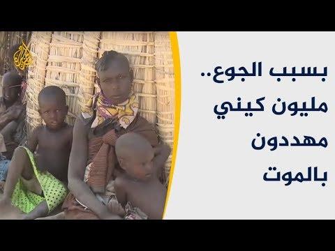 بسبب الجفاف والجراد.. مليون كيني مهددون بالموت جوعا  - نشر قبل 30 دقيقة