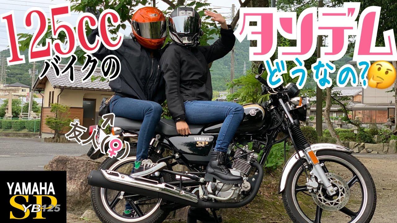 125ccバイクの2人乗りってどうなの?友人とタンデムツーリング!【YB125SP】