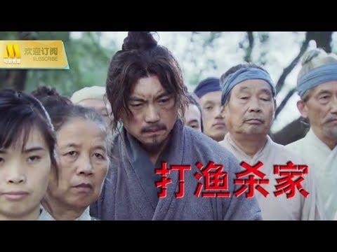 【1080P Full Movie】《打渔杀家/A Fisherman's Struggle》由戏剧改编而成的电影(一真 / 宁理 / 苏倩薇)