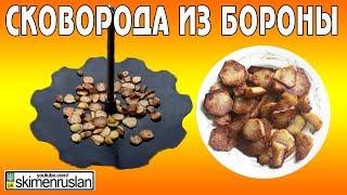Сковорода из диска бороны(, 2014-05-14T21:51:42.000Z)