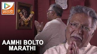 WELCOME AAMHI BOLTO MARATHI   Vikram Gokhale   Marathi Promo 2014