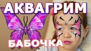 "Аквагрим ""Бабочка"""