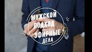 мужские Эфирные Масла какие выбрать  Как применять  Имбирь  Ветивер  Ладан  Базилик  Дотерра
