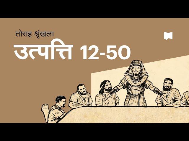 उत्पत्ति भाग 2 Genesis Part 2