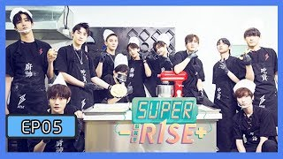 《Super R1SE·蓄能季》【第5期】:R1SE私房烘焙营业,厨神吃货齐发功