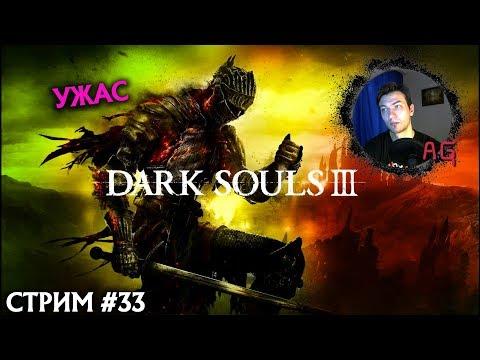 УЖАС. DARK SOULS III #33 (Стрим без мата)