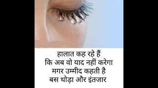 Sad shayari image Hindi | Breakup shayari Hindi | After breakup Shayari | As creation