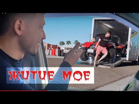 Видео: Житие мое