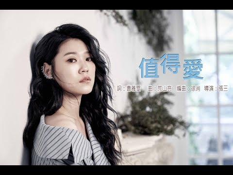 曹雅雯『值得愛』官方完整版MV (民視八點檔《大時代》片頭曲)
