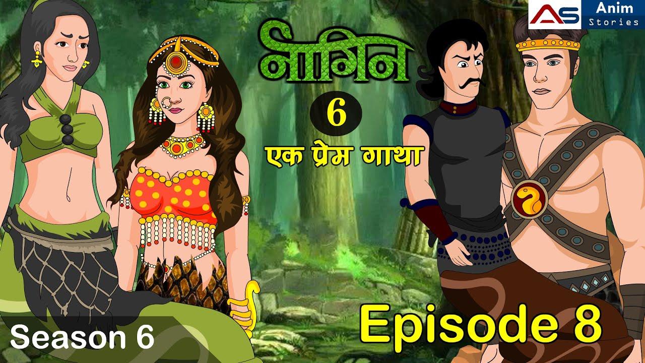 नागिन 6_Episode 8   Cartoon Nagin   Hindi Story   Anim Stories