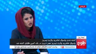 NIMA ROOZ: Woman Establishes A Hospital In Balkh