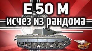 e 50 Ausf. M - Что-то случилось с игрой - Танк пропал из рандома - Гайд